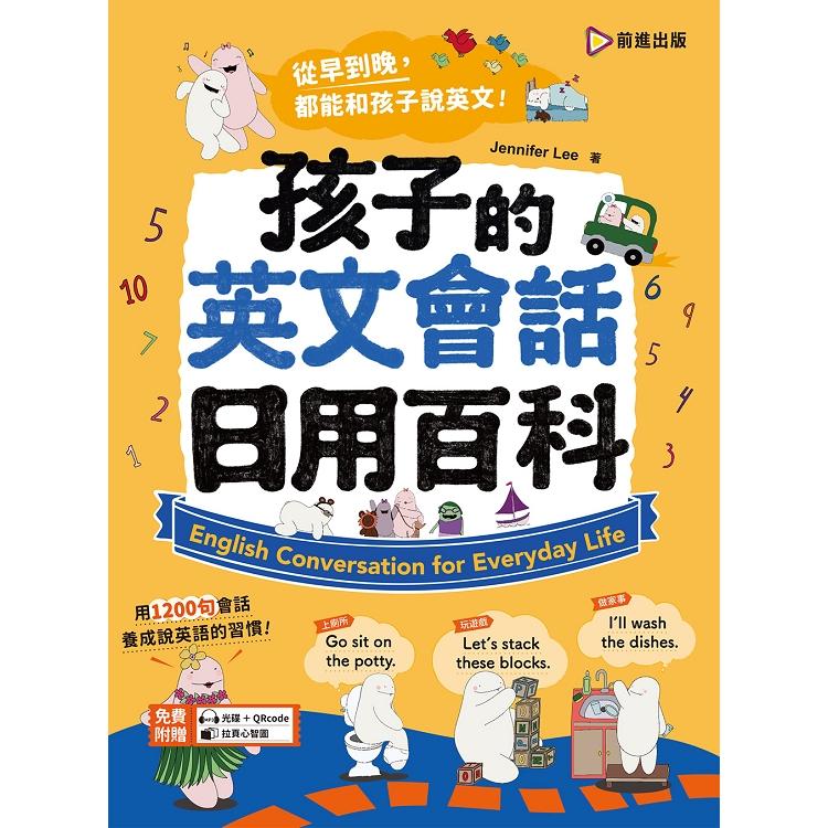 孩子的英文會話日用百科【附光碟+QR Code+全彩拉頁心智圖】