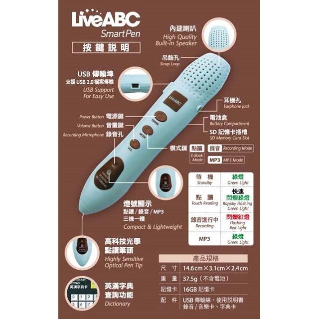 LiveABC 智慧點讀筆【16G】