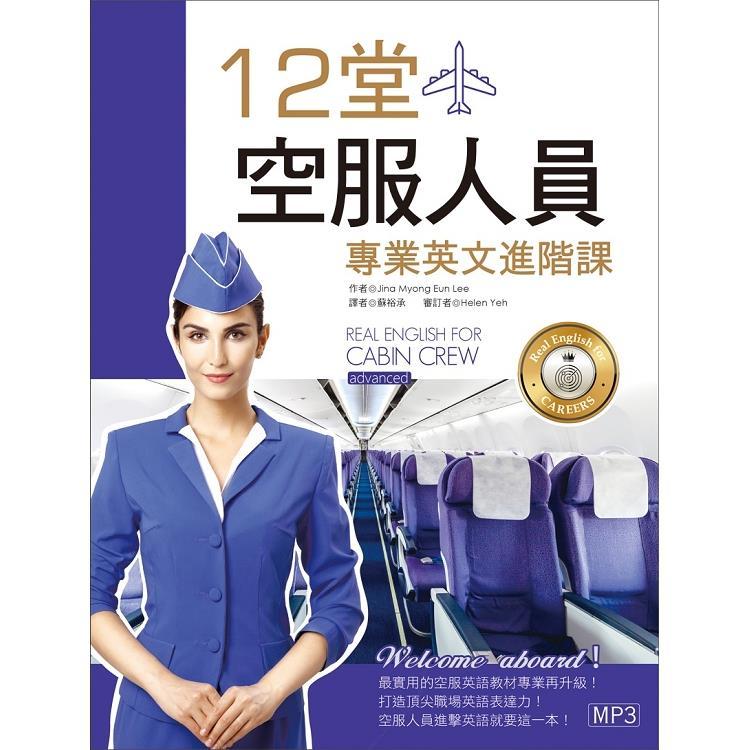12堂空服人員專業英文進階課(菊8K+1MP3)