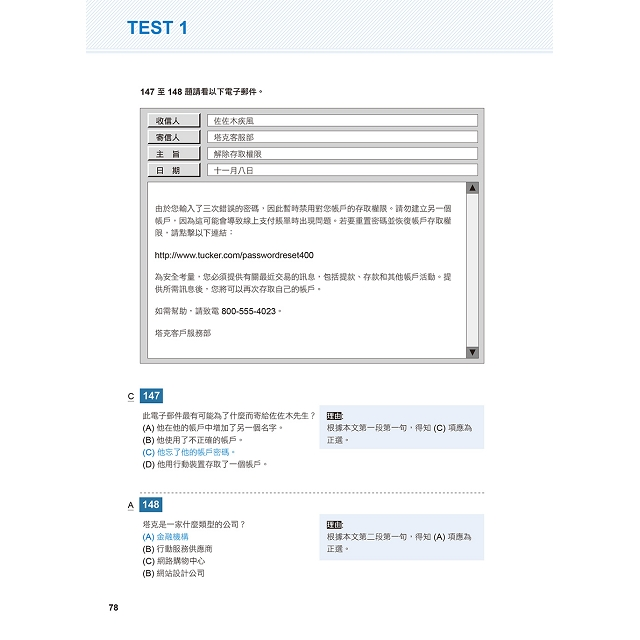 NEW TOEIC多益模擬測驗 必勝制霸-試題本+詳解本+1MP3