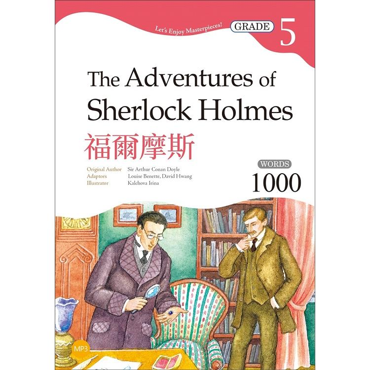 福爾摩斯 The Adventures of Sherlock Holmes【Grade 5經典文學讀本】二版(25K+1MP3)