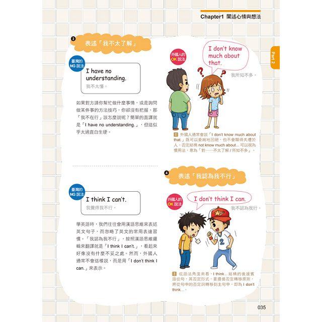 不怕錯、超敢說,任何人都能開口說的英語會話(免費附贈2CD)