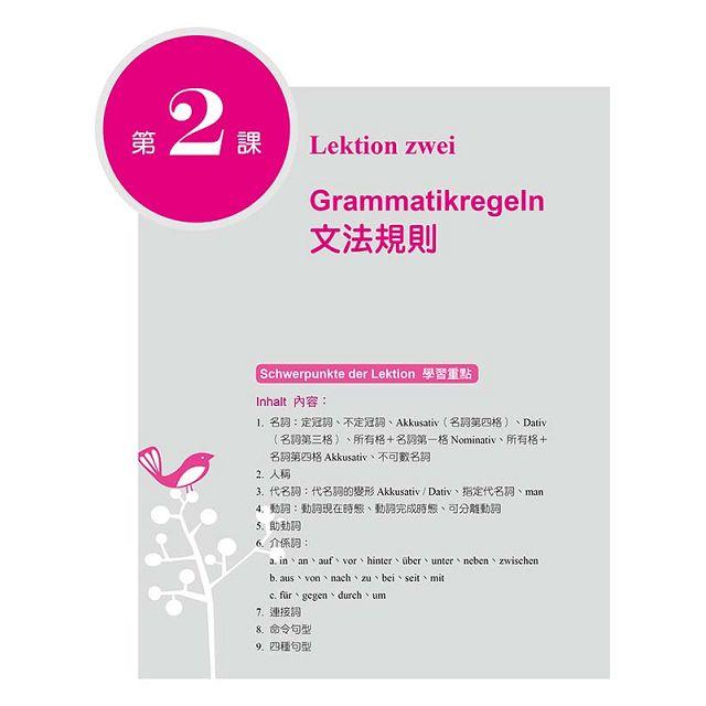 我的第一堂德語課全新修訂版(隨書附作者親錄標準德語發音+朗讀MP3及音檔QR Code)