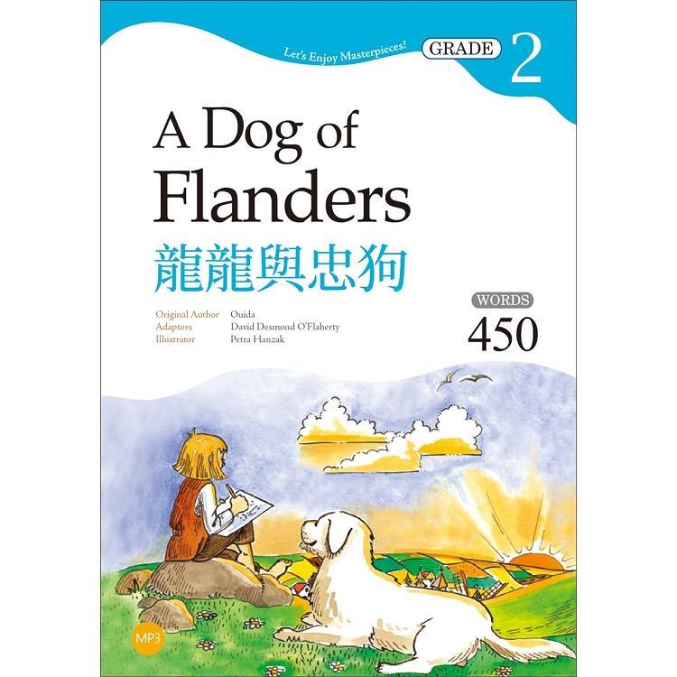 龍龍與忠狗 The Dog of Flanders【Grade 2經典文學讀本】二版(25K+1MP3)