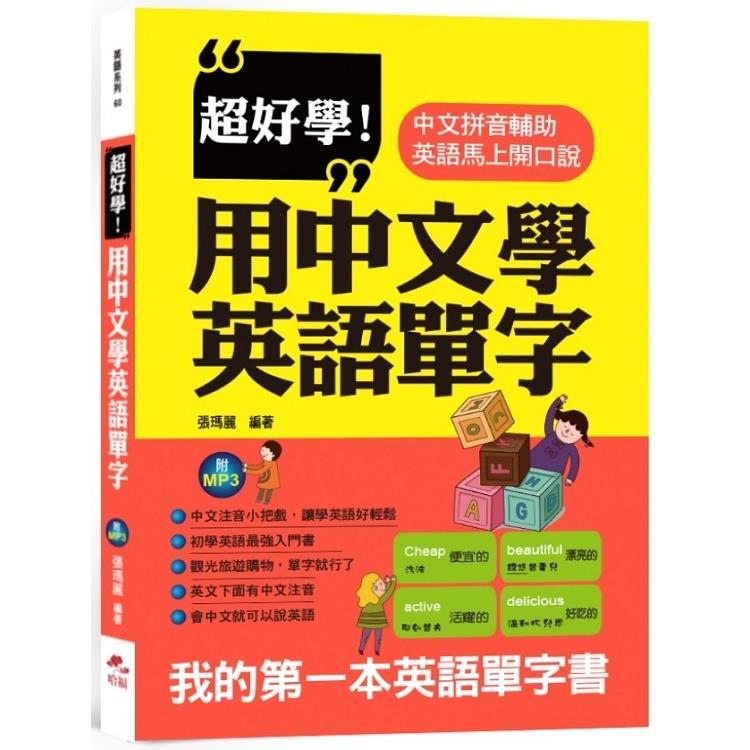 超好學!用中文學英語單字-中文拼音輔助,英語馬上開口說(附MP3)