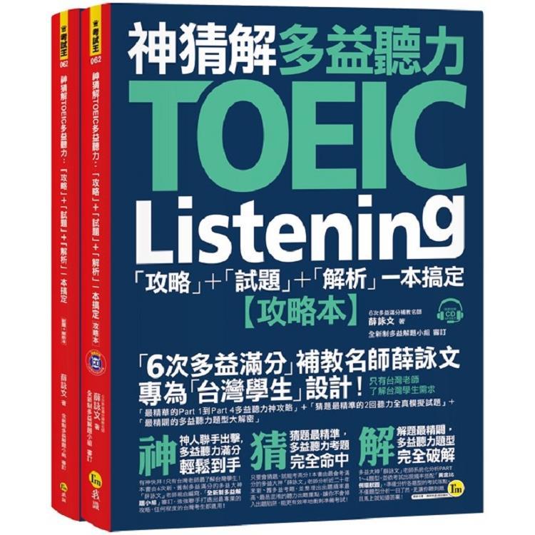 神猜解TOEIC多益聽力:「攻略」+「試題」+「解析」一本搞定(2書+1CD+1防水書套)
