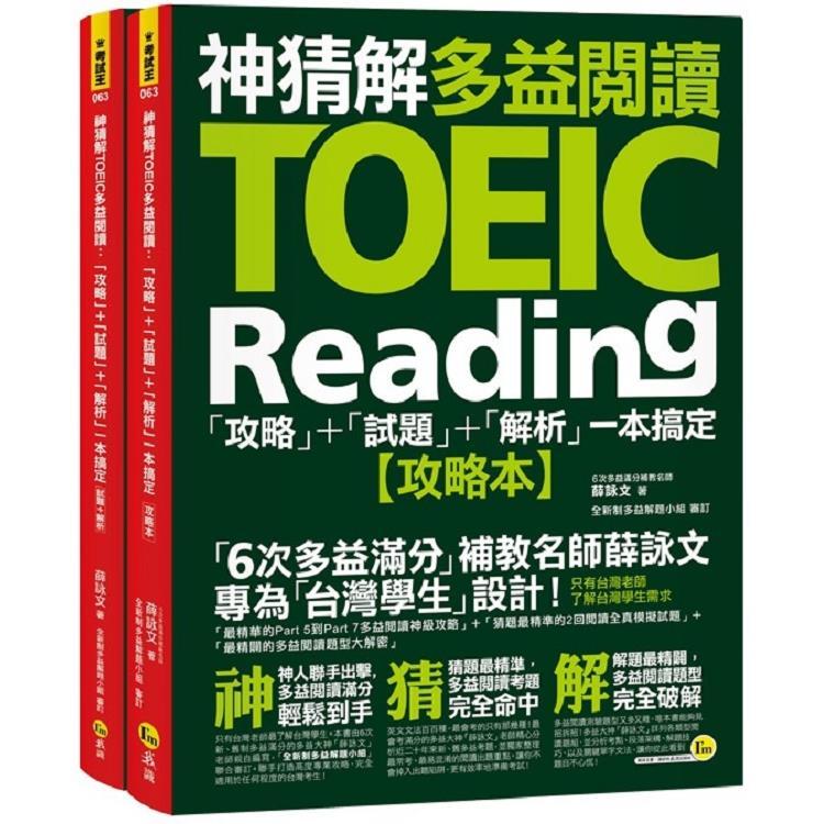 神猜解TOEIC多益閱讀:「攻略」+「試題」+「解析」一本搞定(2書+1防水書套)