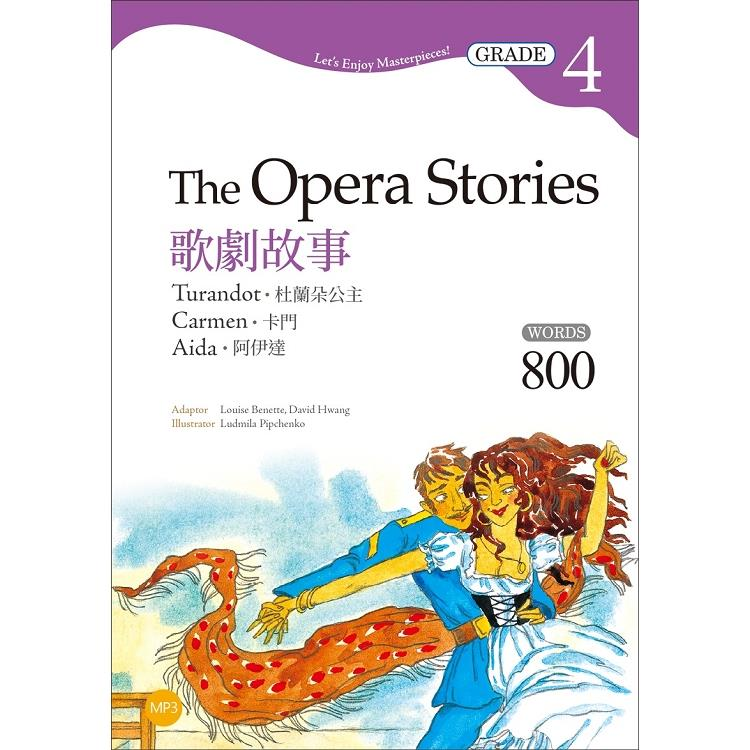 歌劇故事:杜蘭朵公主/卡門/阿伊達 The Opera Stories【Grade 4經典文學讀本】二版(25K+1MP3)