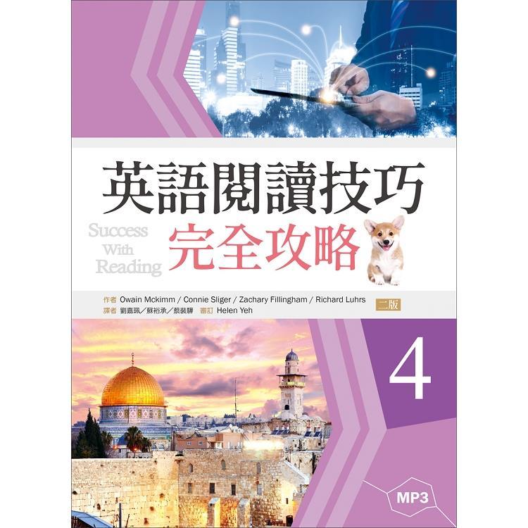 英語閱讀技巧完全攻略4【二版】(16K+1MP3)