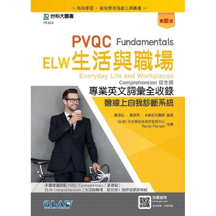 PVQC ELW生活與職場專業英文詞彙全收錄Fundamentals贈線上自我診斷系統-最新版