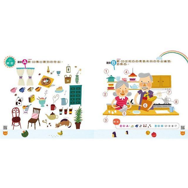 睡前5分鐘的超好玩親子互動英文:專為台灣家庭打造的英文學習書(附贈虛擬點讀筆APP+1CD+45個中英文故事)