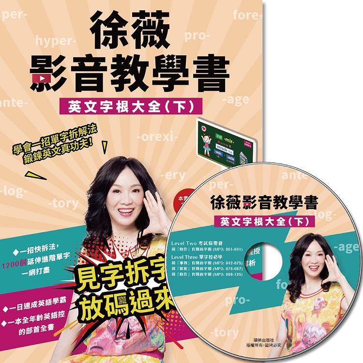 徐薇影音教學書:英文字根大全(下)(附徐薇老師解析MP3光碟一張)