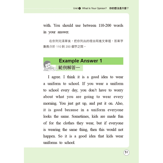 GEPT全民英檢初級寫作訓練