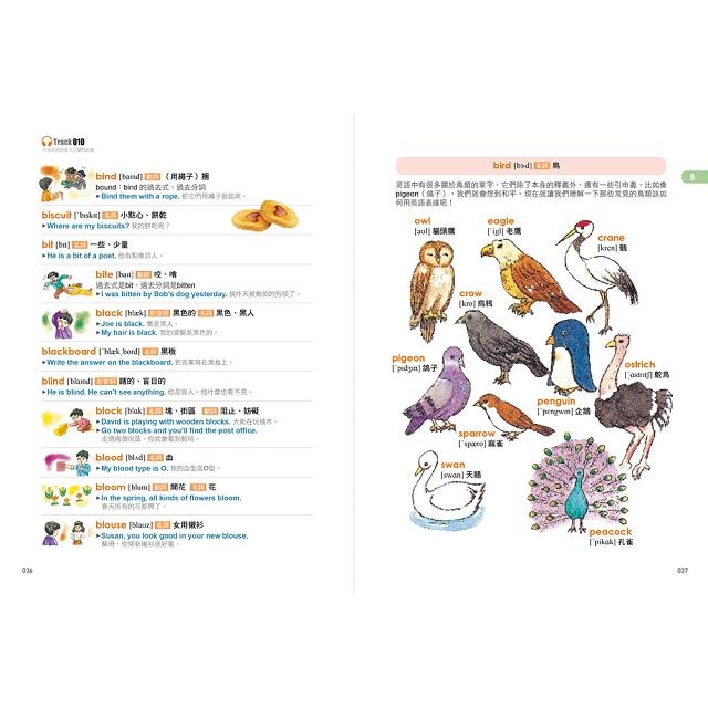 一看就懂!讓你重新學好英文的全圖解英文單字書