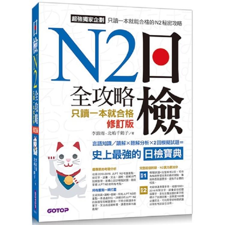 日檢N2全攻略:言語知識/讀解+聽解 只讀一本就合格(修訂版)