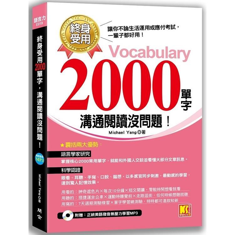 終身受用2000單字:溝通閱讀沒問題!(附贈:正統美語發音無壓力學習MP3)