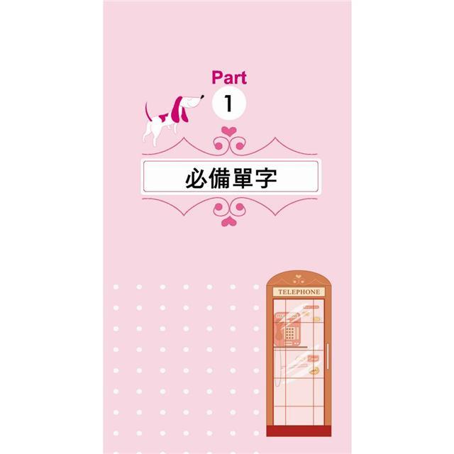 生活英語萬用手冊 (附mp3)
