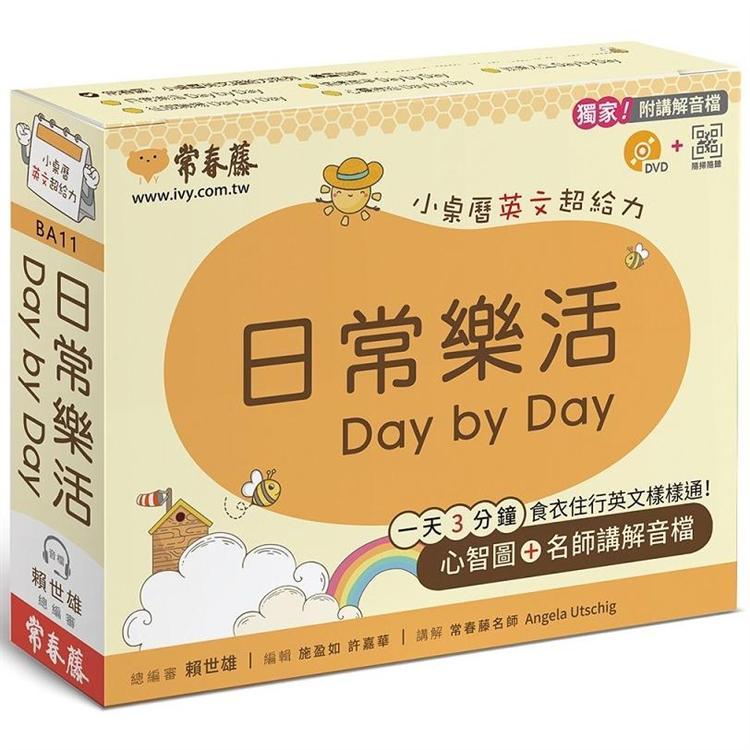 日常樂活 Day by Day:小桌曆英文超給力系列(獨家名師專業講解+365天都好立線圈裝+別緻外盒+1D