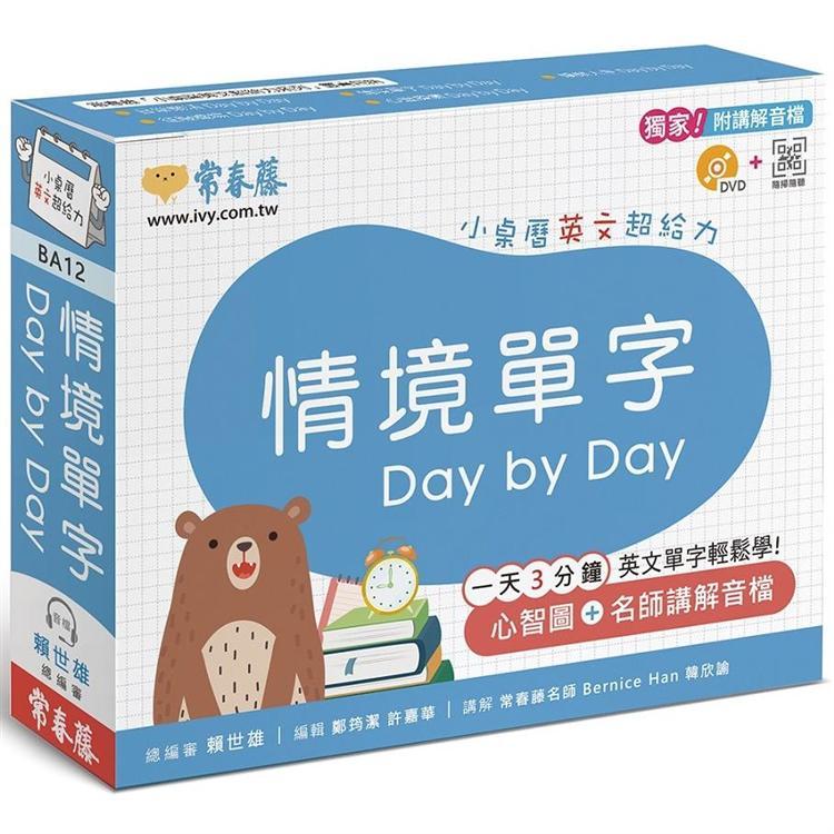 情境單字 Day by Day:小桌曆英文超給力系列(獨家名師專業講解+365天都好立線圈裝+別緻外盒+1D