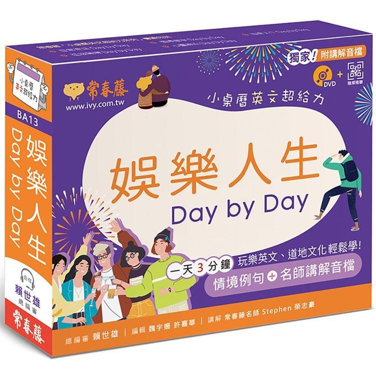 娛樂人生 Day by Day:小桌曆英文超給力系列(獨家名師專業講解+365天都好立線圈裝+別緻外盒+1D