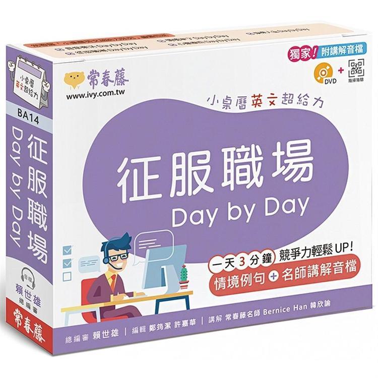 征服職場 Day by Day:小桌曆英文超給力系列(獨家名師專業講解+365天都好立線圈裝+別緻外盒+1D