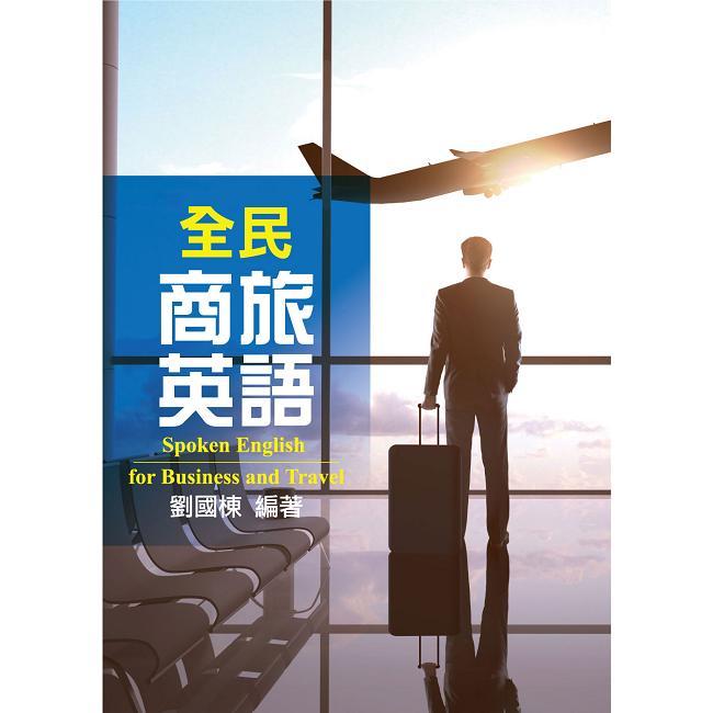 全民商旅英語