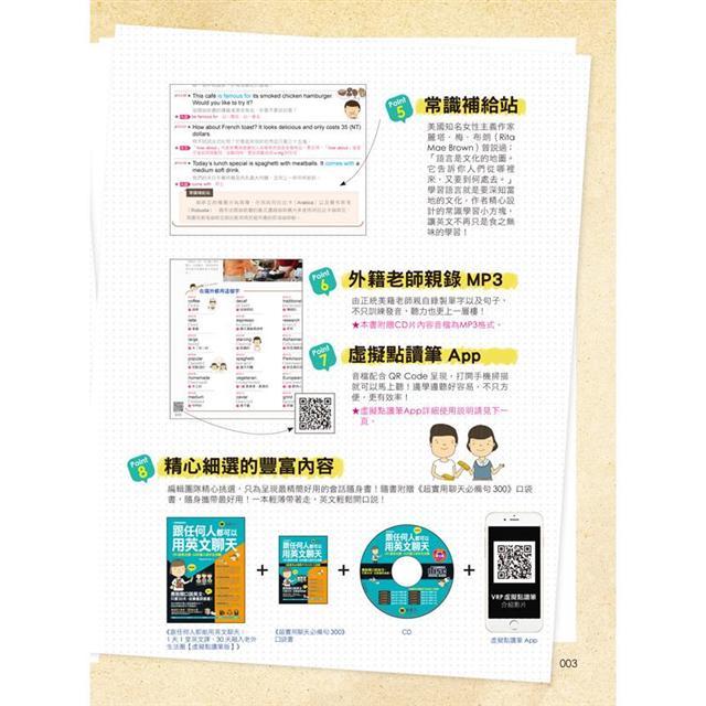 跟任何人都可以用英文聊天:1天1堂英文課,30天融入老外生活圈【虛擬點讀筆版】(附防水書套+超實用必備聊天句300口袋書+1虛擬點讀筆APP+1CD)
