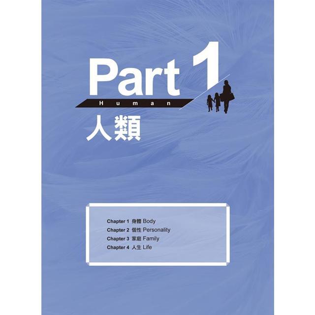 連老外都在用的英文單字大全集(免費附贈虛擬點讀筆APP+1CD)