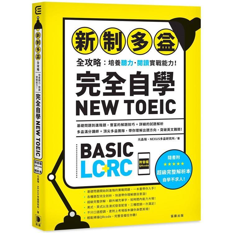 新制多益全攻略:培養聽力.閱讀實戰能力!完全自學NEW TOEIC(附音檔QRcode)