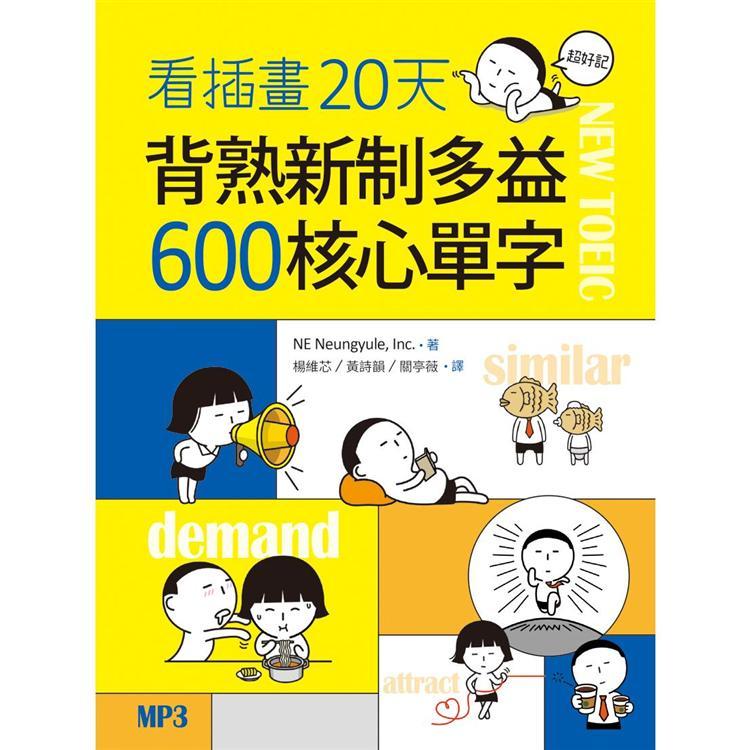 看插畫20天背熟新制多益600 核心單字(20K+MP3)
