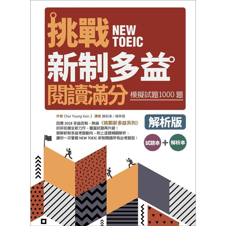 挑戰新制多益閱讀滿分:模擬試題1000題【試題+解析雙書版】(16K)