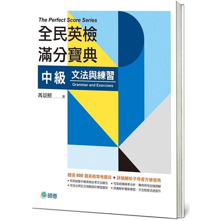 全民英檢滿分寶典 中級文法與練習(附贈解析子母書)