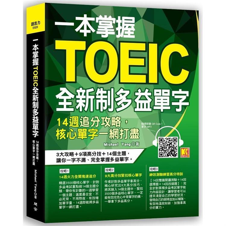 一本掌握Toeic全新制多益單字:14週追分攻略,核心單字一網打盡