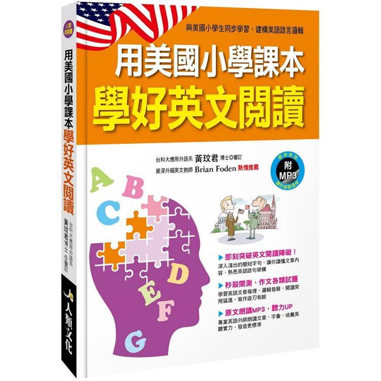 用美國小學課本學好英文閱讀(附MP3 CD)