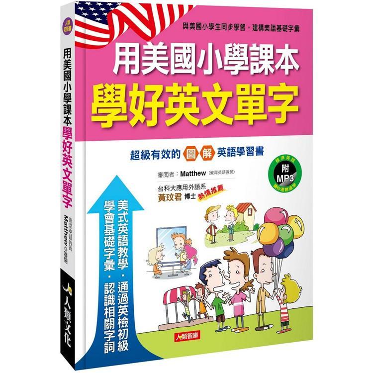 用美國小學課本學好英文單字(附MP3 CD)