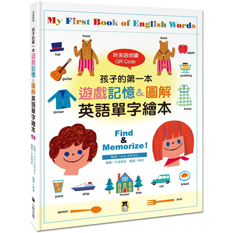 孩子的第一本遊戲記憶&圖解英語單字繪本