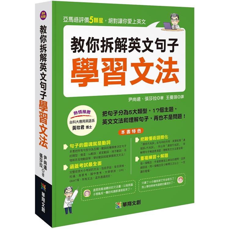 教你拆解英文句子學習文法