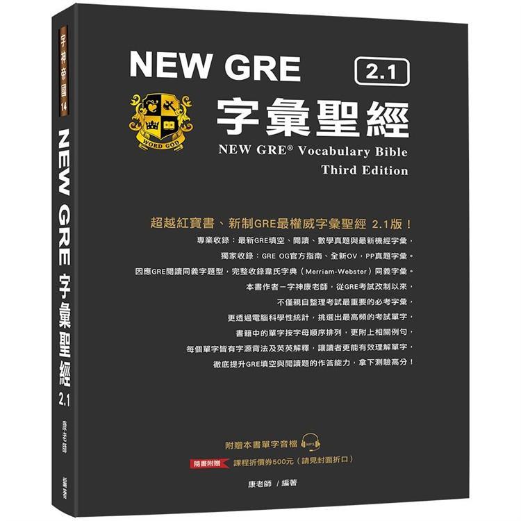 NEW GRE 字彙聖經 2.1