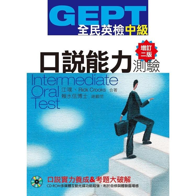 GEPT全民英檢【中級】口說能力測驗【增訂二版】