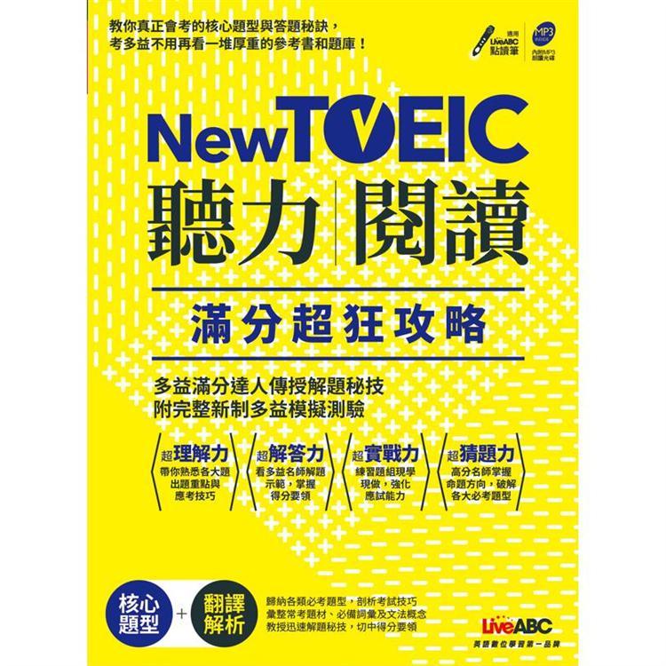 New TOEIC聽力+閱讀滿分超狂攻略(附MP3)