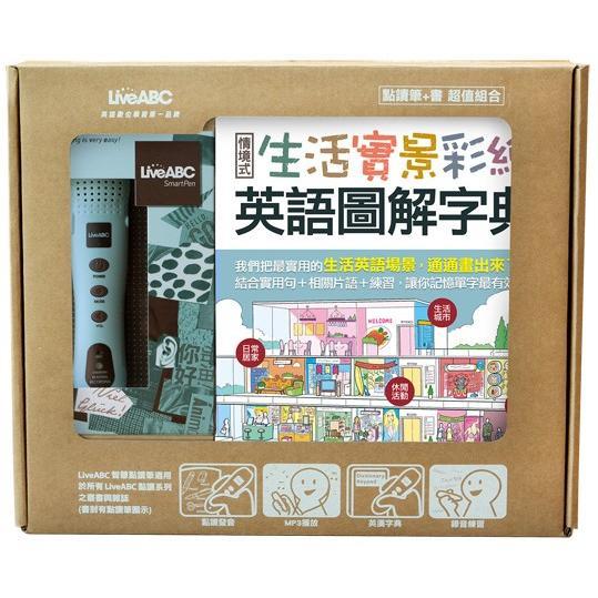 生活實景彩繪 英語圖解字典(附DVD-ROM)+LivePen智慧點讀筆(16G)