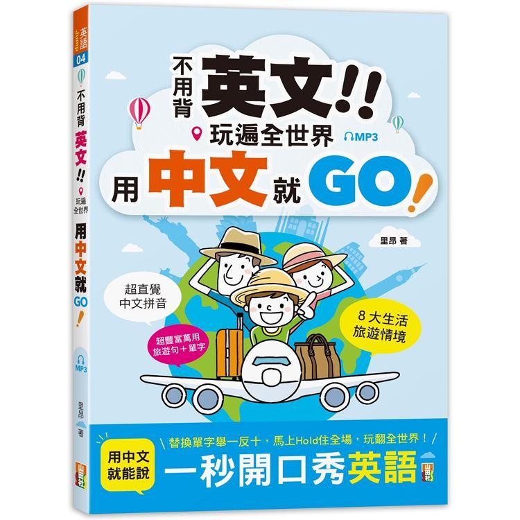 不用背英文!玩遍全世界用中文就GO! (25K+MP3)