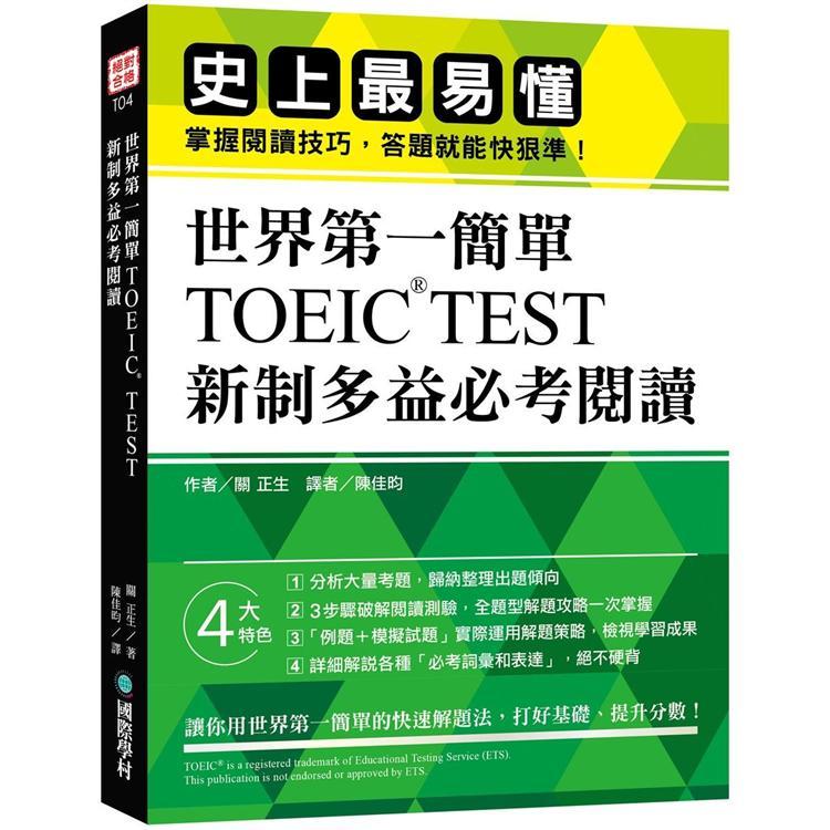 世界第一簡單!TOEIC TEST 新制多益必考閱讀:史上最易懂!掌握閱讀技巧,答題就能快狠準!