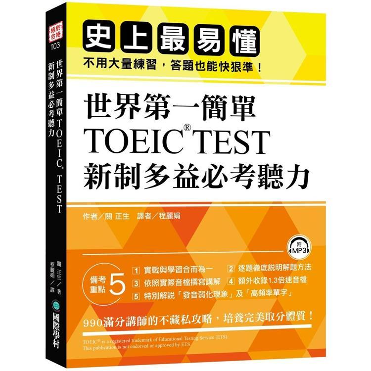 世界第一簡單!TOEIC TEST 新制多益必考聽力:史上最易操作,不用大量練習,答題也能快狠準(附MP3)