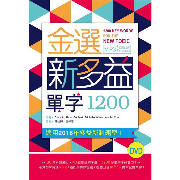 金選新多益單字1200(32K軟精裝+多國口音MP3)(DVD)