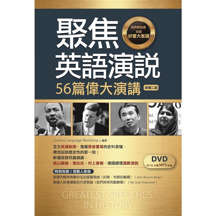 聚焦英語演說:56篇偉大演講【新增二版】(32K彩色軟精裝英漢對照+DVD附352分鐘MP3音檔【多篇為史