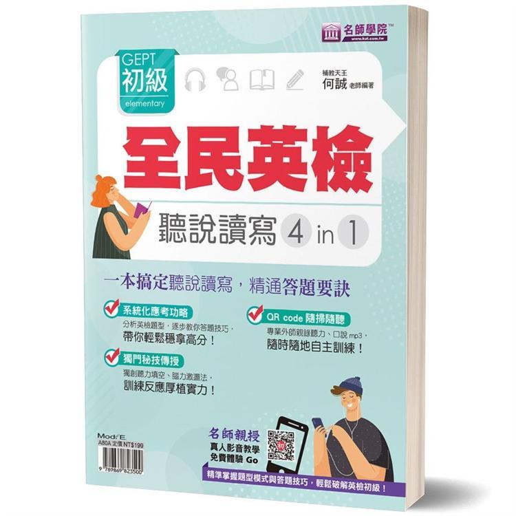 全民英檢GEPT初級 聽說讀寫4in1:一本搞定聽說讀寫,精通答題要訣