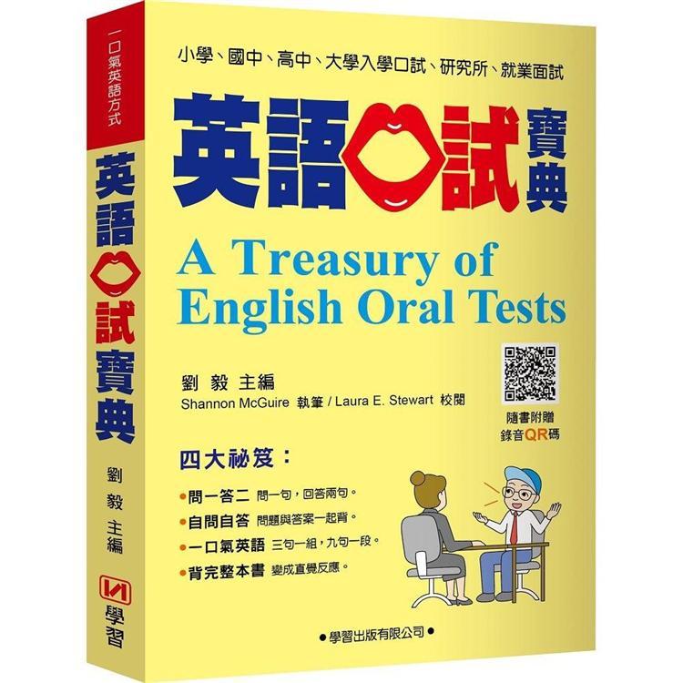 英語口試寶典