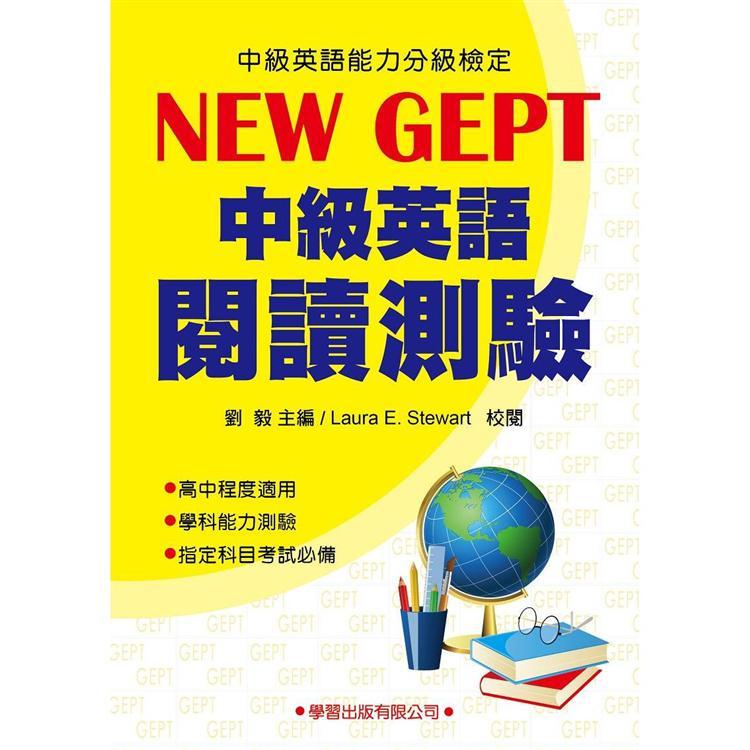 中級英語閱讀測驗