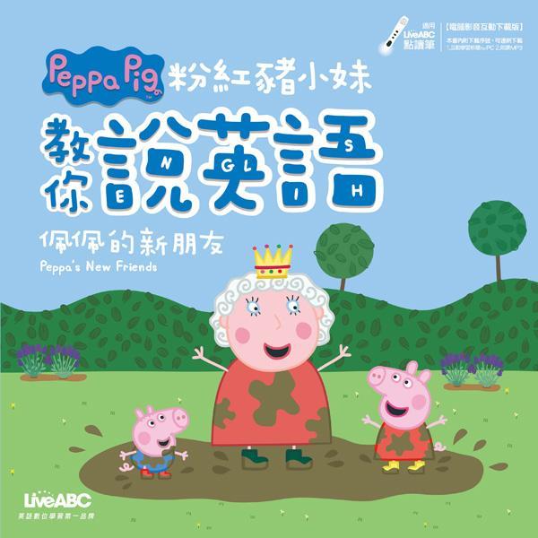 粉紅豬小妹教你說英語 佩佩的新朋友 (影音下載版)
